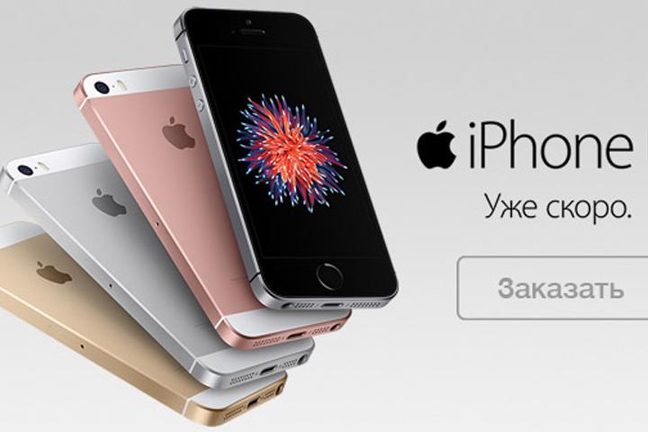 «Билайн» открыл предзаказ на iPhone SE