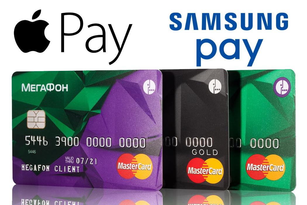 Абоненты «МегаФон» могут привязать мобильные счета к Apple Pay и Samsung Pay