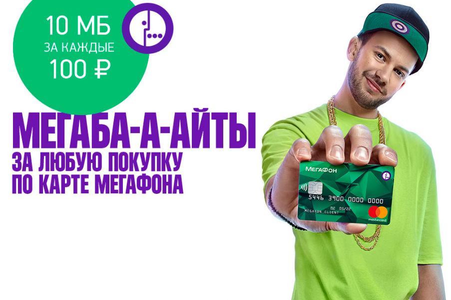 «МегаФон» начисляет кэшбек мегабайтами при оплате банковской картой компании