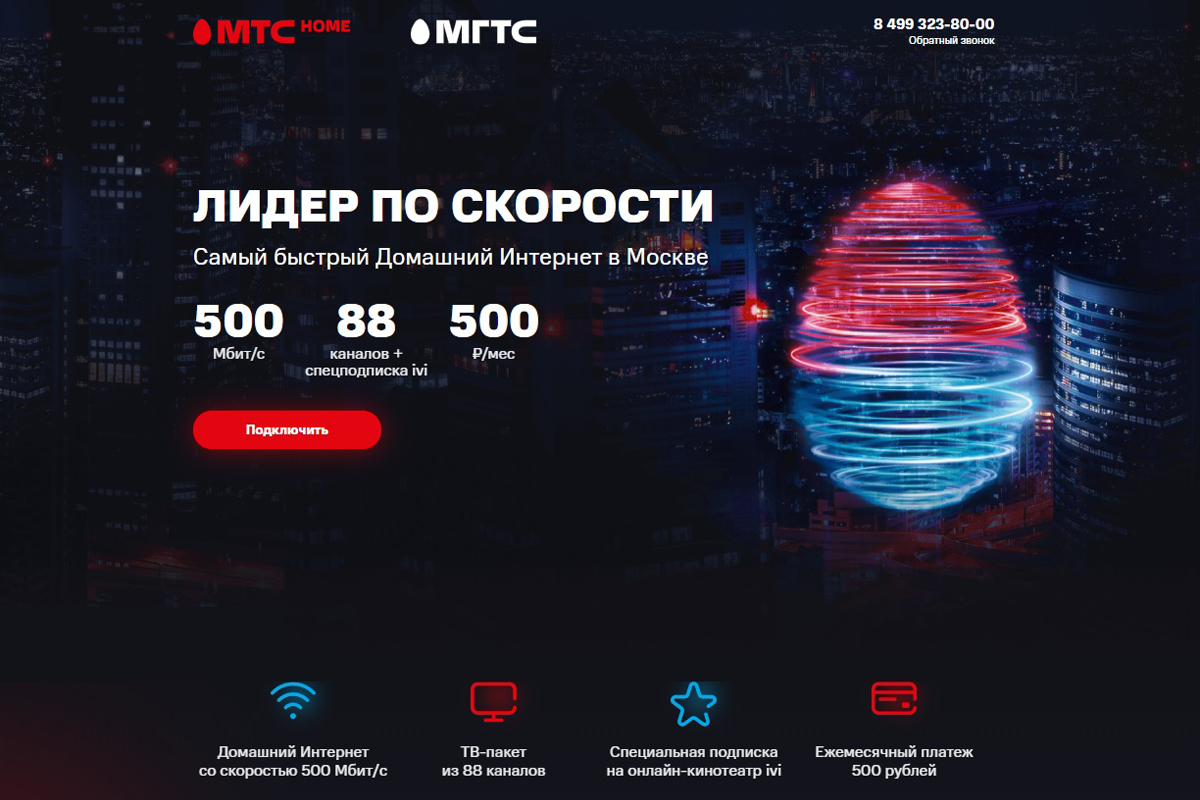 МТС окутывает Подмосковье сетью GPON