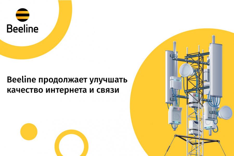 Билайн отчитался о развитии сети в Центральном регионе