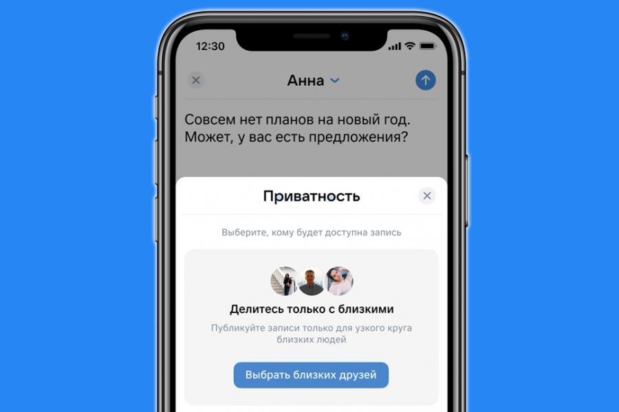 ВКонтакте из «Друзей» выделила «Близких друзей»