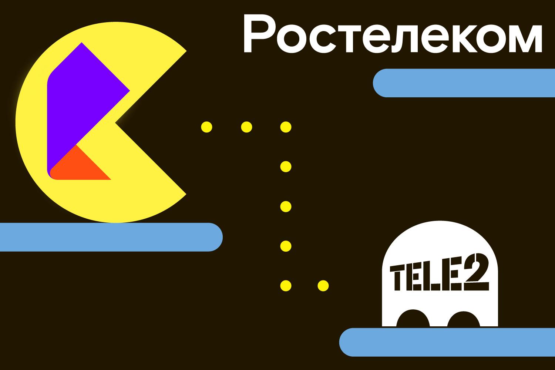 Ростелеком раскрыл подробности приобретения сотового оператора Tele2