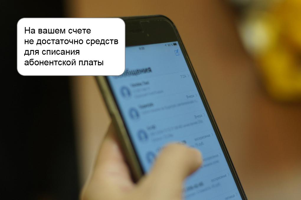 Сотовые операторы начнут рассылать SMS о долгах абонентов за услуги связи