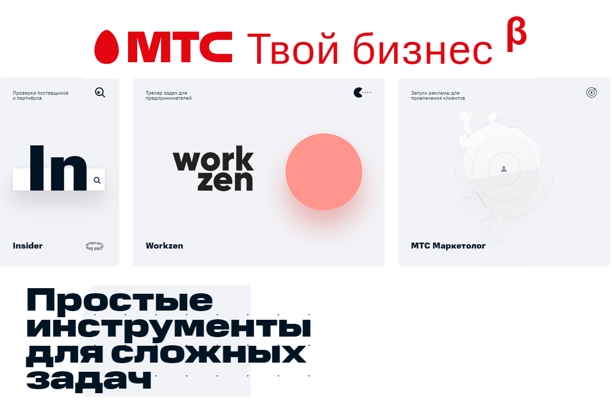 МТС запустила платформу «Твой бизнес»