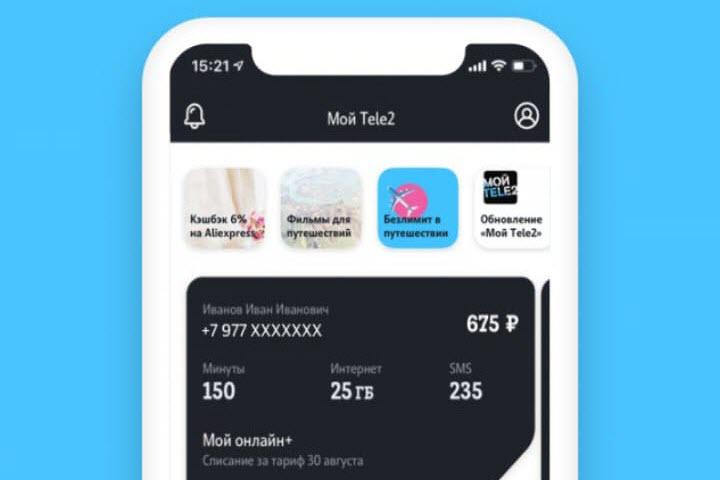 Tele2 обновил свое мобильное приложение «Мой Tele2»