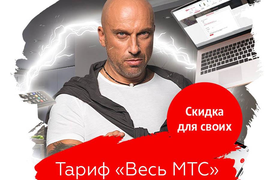 МТС запустил новый тариф «Весь МТС Игровой» для геймеров