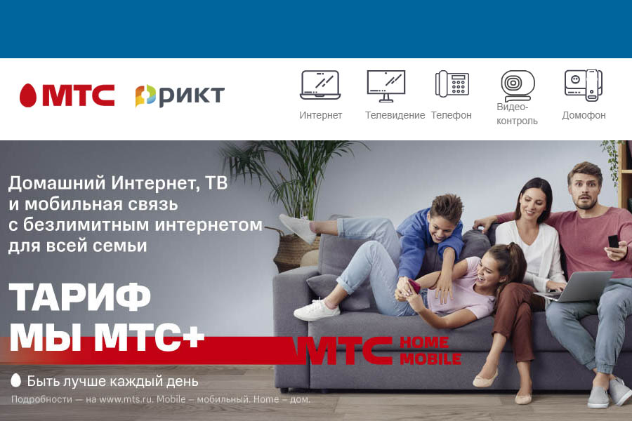 МТС купила оператора фиксированной связи РИКТ в Кемеровской области