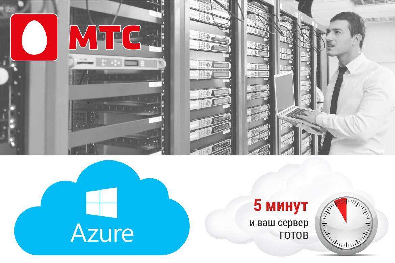 МТС запустила сервисы на платформе Microsoft Azure Stack