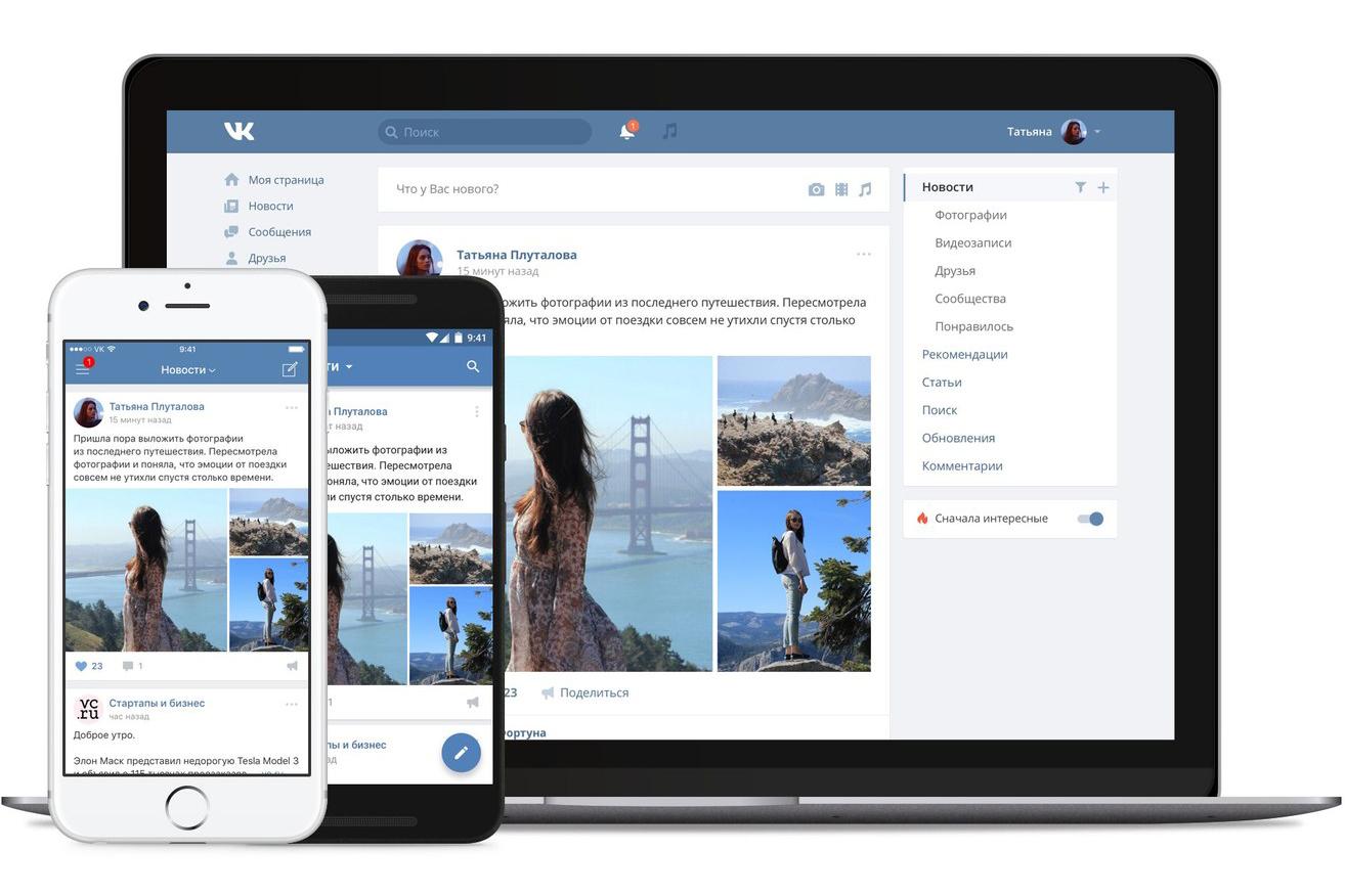 Соцсеть «ВКонтакте» окончательно изменила дизайн сайта для всех пользователей