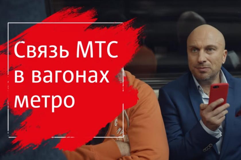 МТС отправила Нагиева в подземку