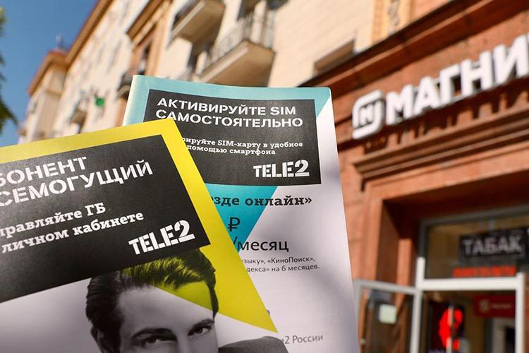 В «Магните» можно купить SIM-карты сотового оператора Tele2