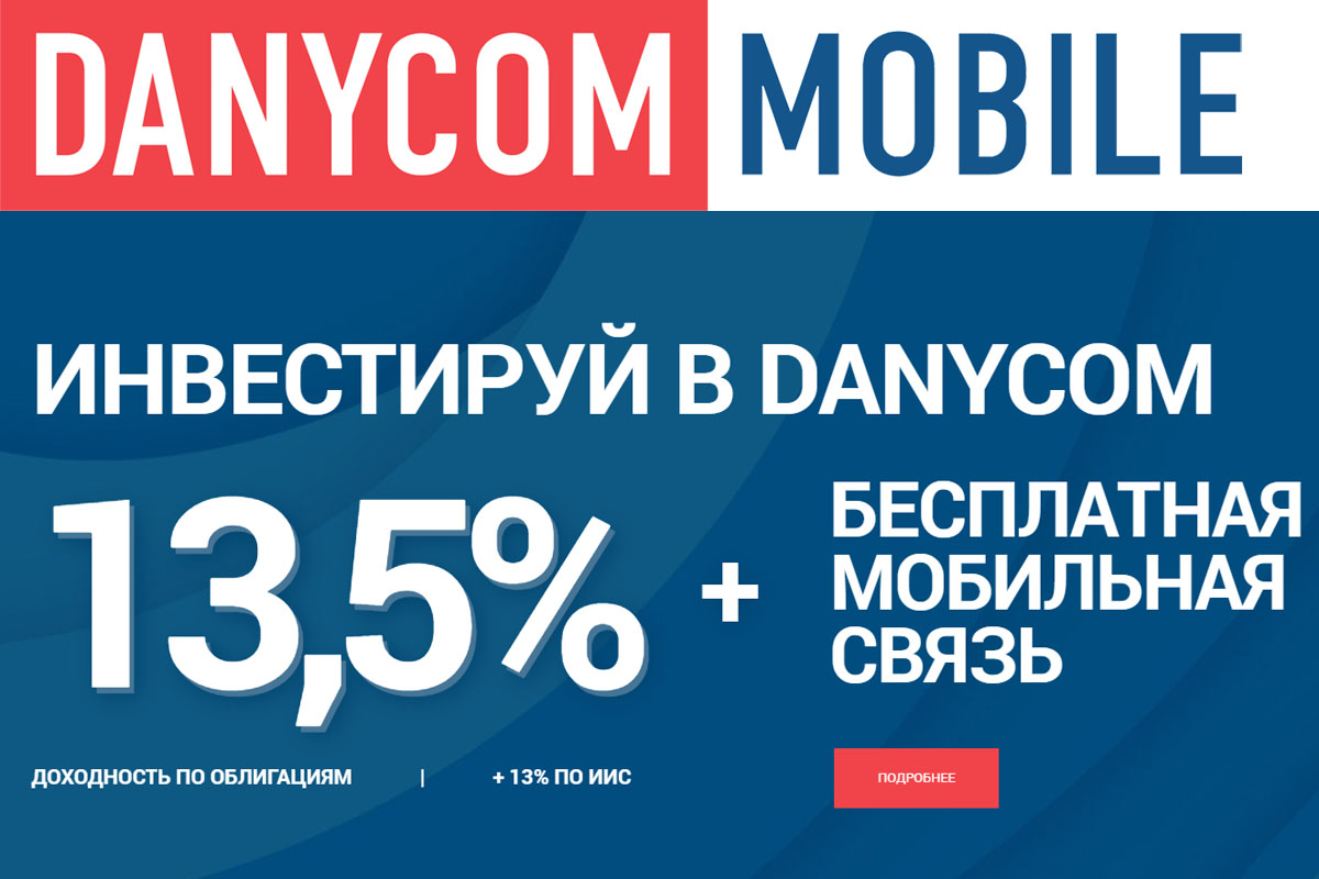 Danycom.Mobile предлагает абонентам заработать 13,5% годовых