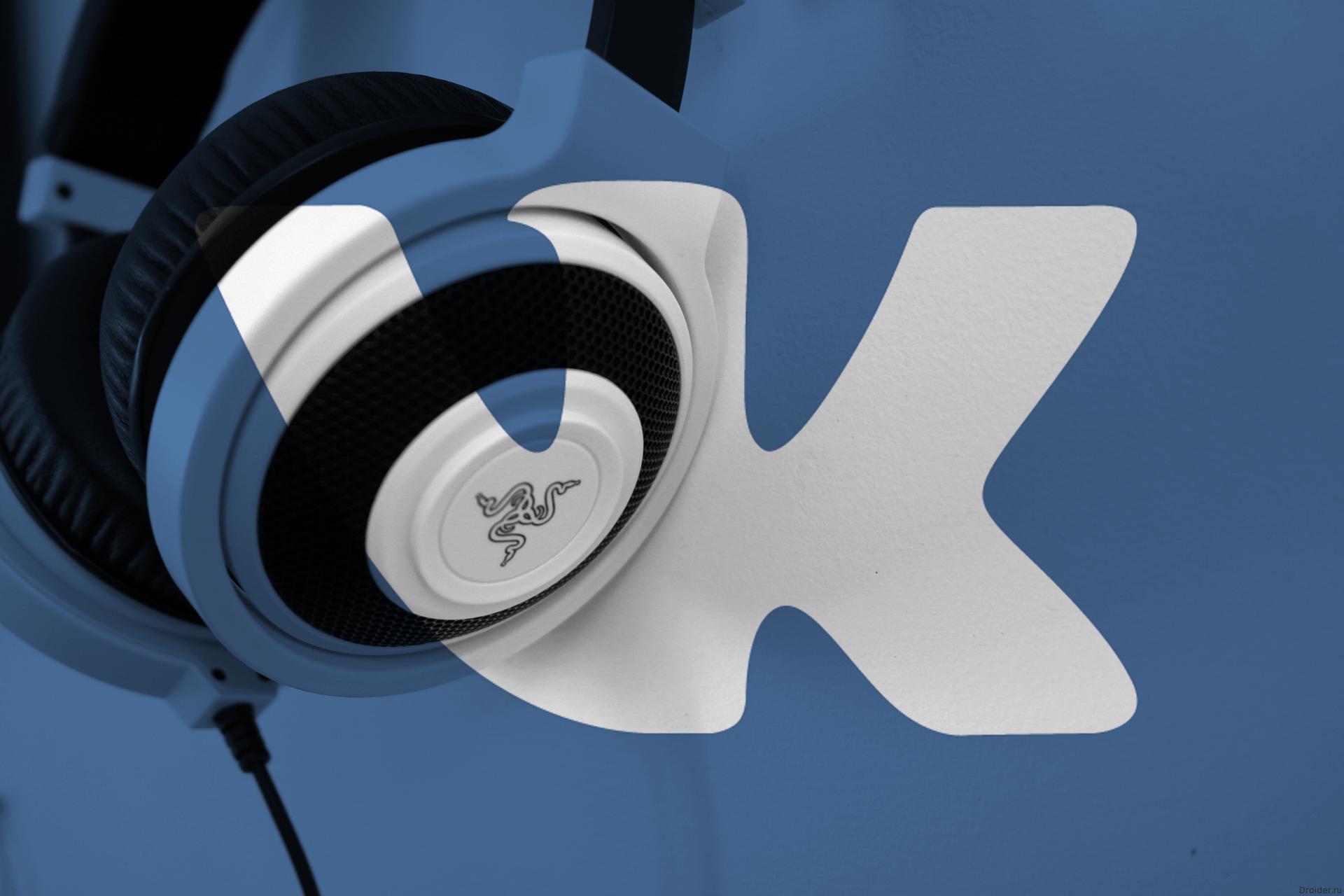 «ВКонтакте» и «Одноклассники» запустили платную подписку на музыку без рекламы