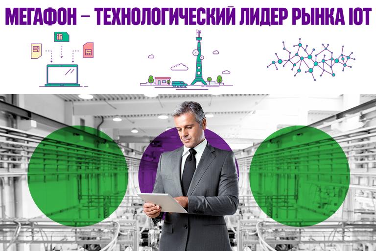 «МегаФон» запустил NB-IoT в Екатеринбурге