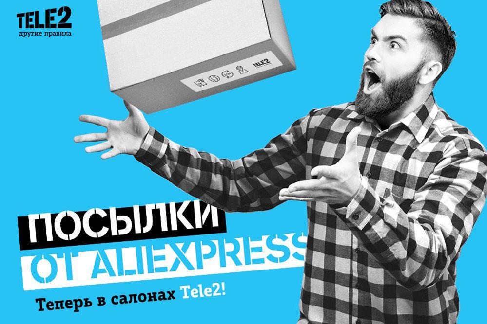 В салонах Tele2 возможно стало не только получить товары с AliExpress, но и купить их там