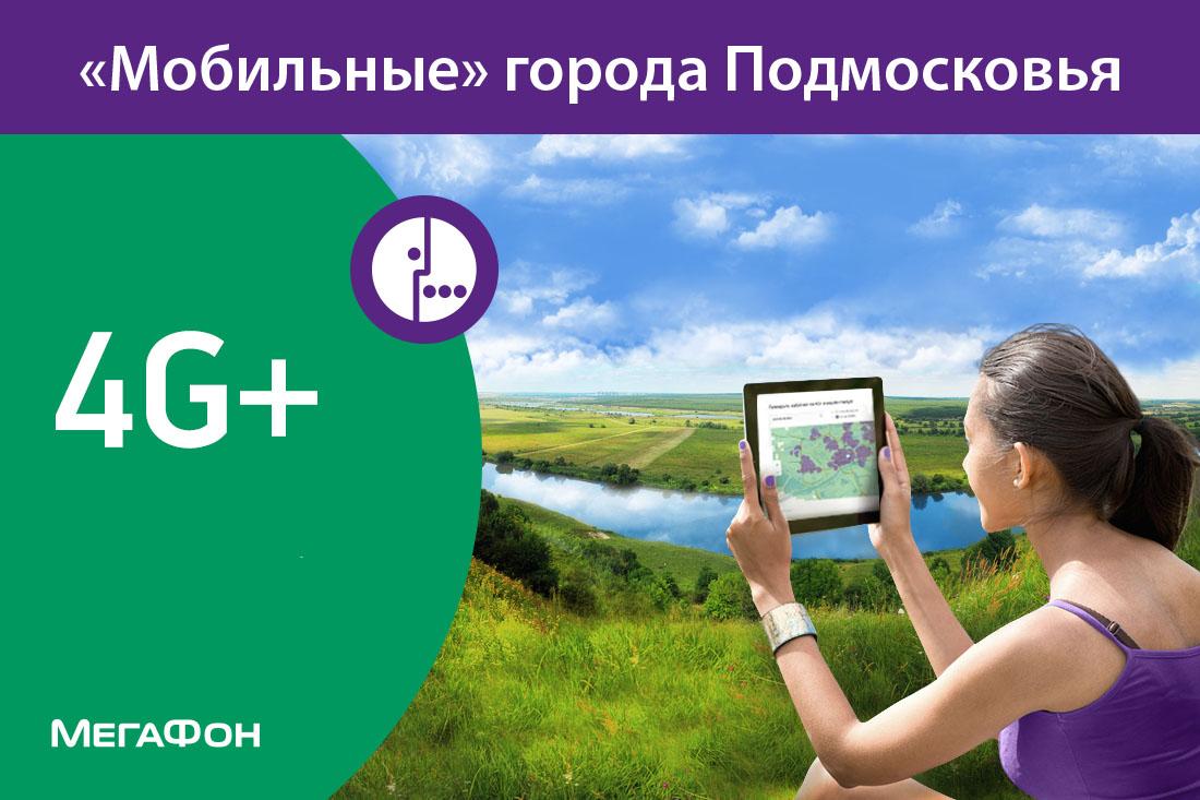 """«МегаФон» определил самые """"мобильные"""" города Подмосковья"""