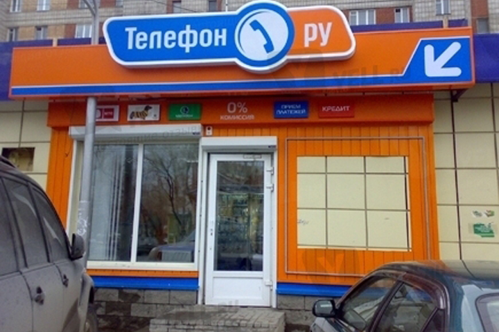 Услуги МГТС стали доступны в сети «Телефон.ру»