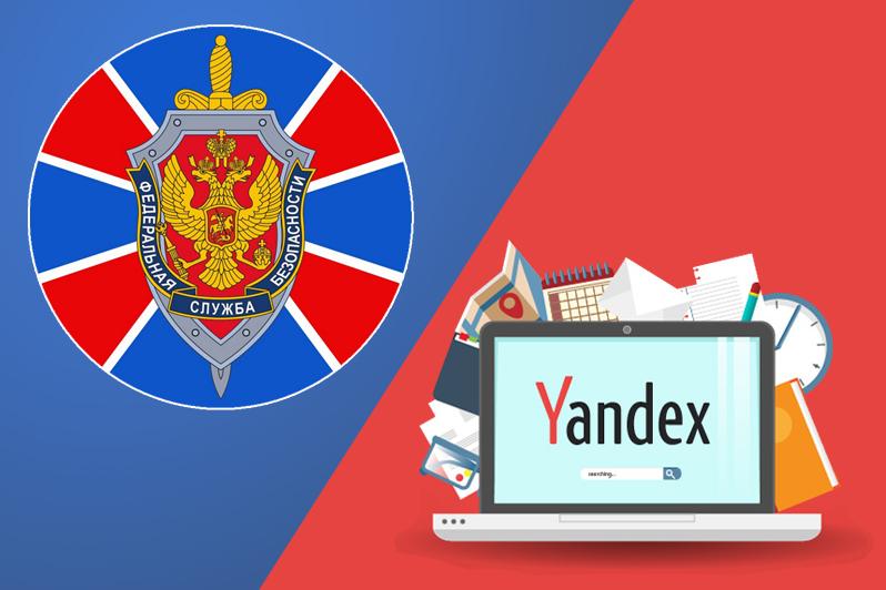 ФСБ потребовала доступ к переписки пользователей Яндекс-сервисов