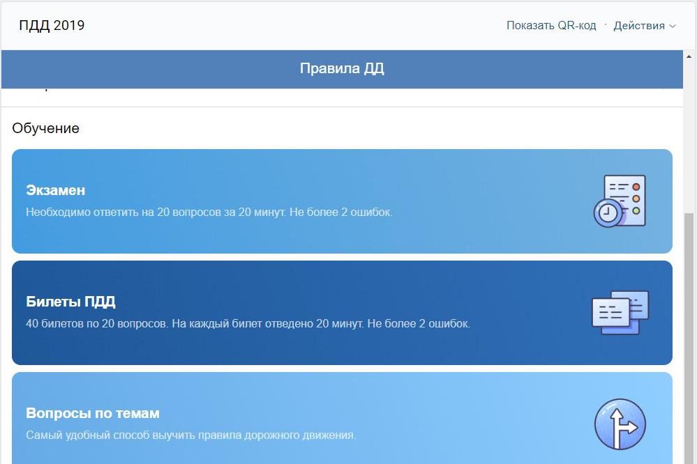 «ВКонтакте» научит правилам дорожного движения