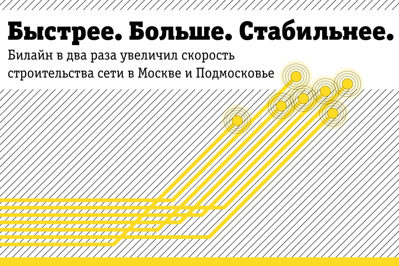 Билайн сообщил о высоком темпе строительства базовых станций в Московском регионе