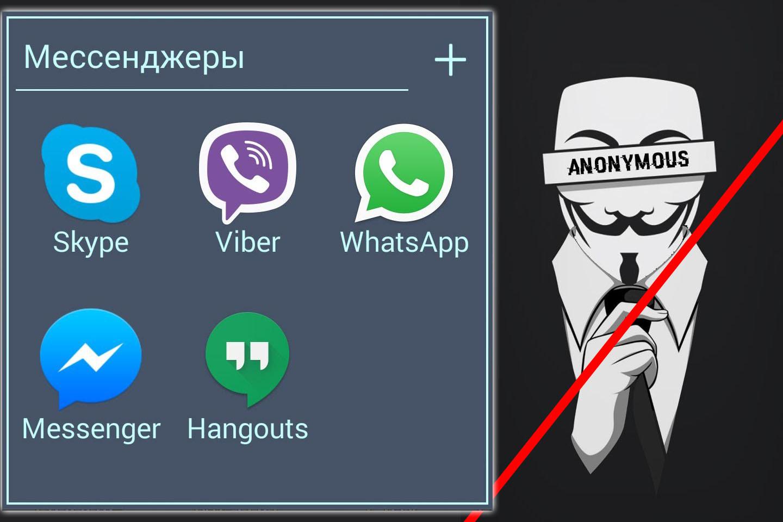 Правительство одобрило обязательную идентификацию пользователей мессенджеров