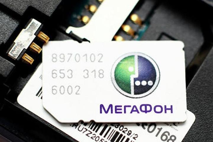 «Мегафон» будет брать по 15 рублей в день с неактивных абонентов
