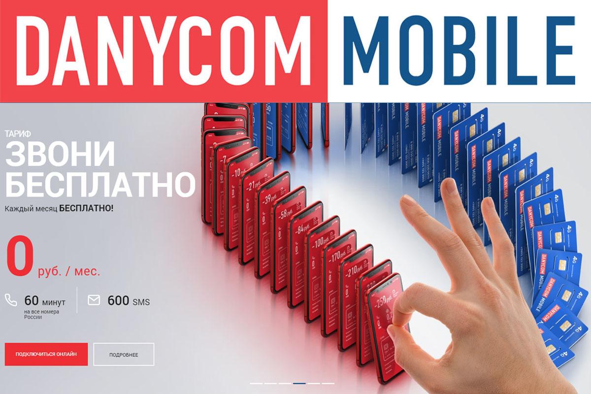Сотовый оператор Danycom.mobile запустил новые тарифные планы