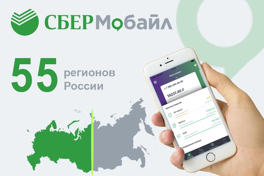 «СберМобайл» работает уже в 55 регионах России
