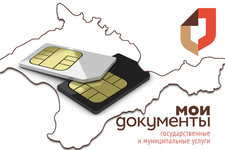 В Крыму можно перейти к другому оператору со своим номером в МФЦ