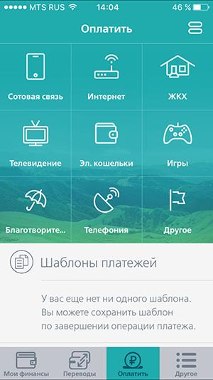 Мобильный банк: любые услуги