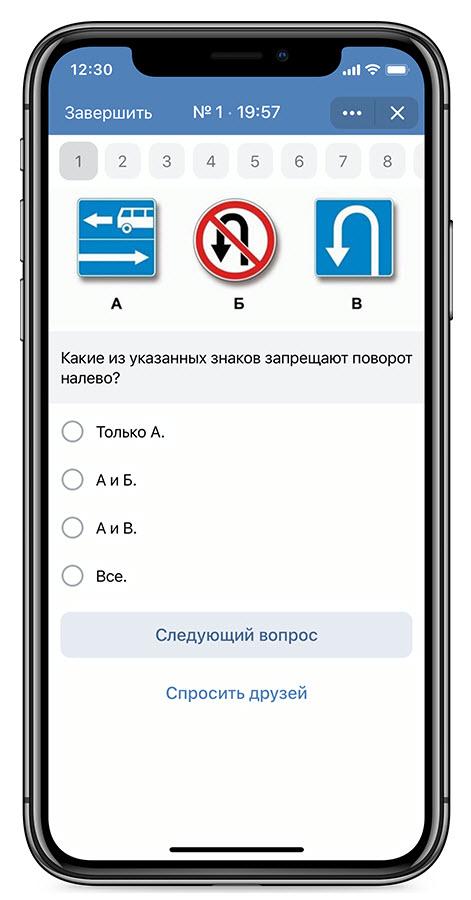 ВКонтакте ПДД 2019 VK Apps