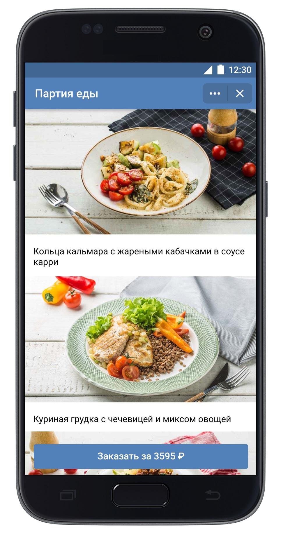 ВКонтакте сервисы для быстрого вызова такси