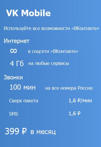 Тариф VK Mobile