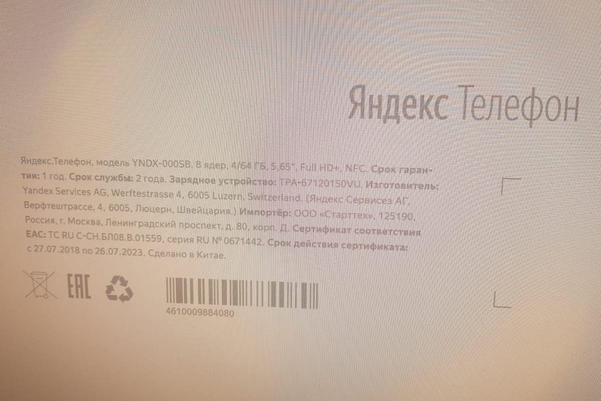 Яндекс.Телефон характеристики
