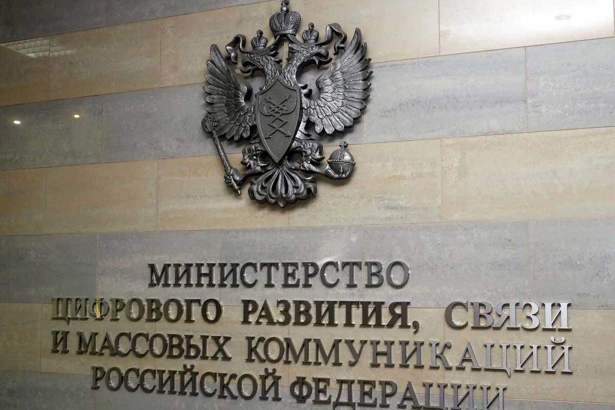 Минцифры предложило предоставить Роскомнадзору доступ к данным абонентов