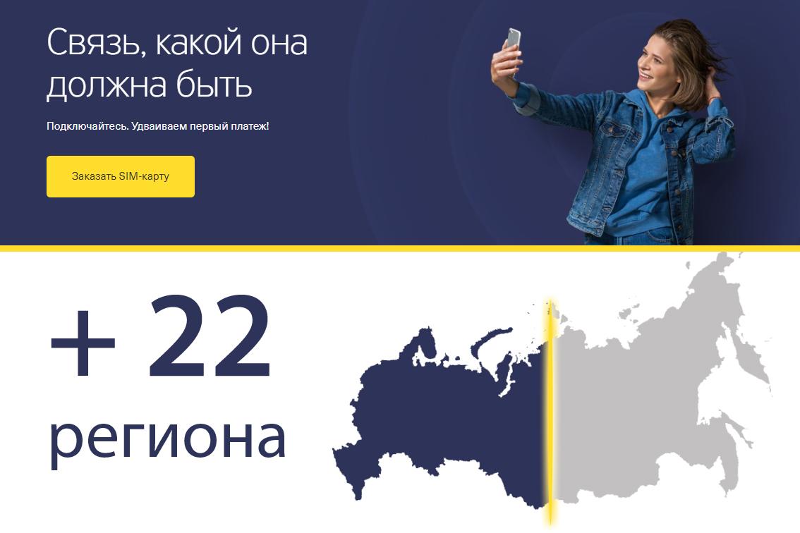 «Тинькофф мобайл» запустился еще в 22 регионах России