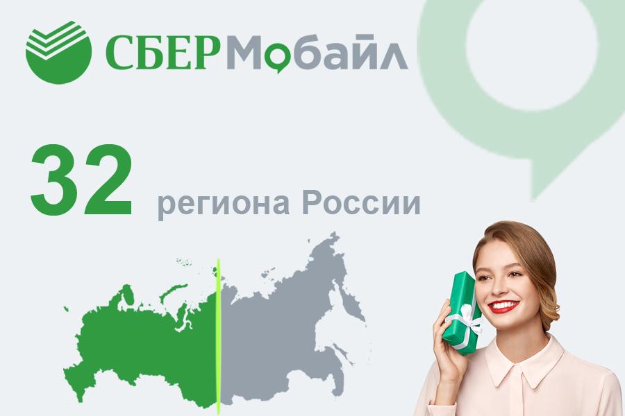 «СберМобайл» теперь доступен в 32 регионах России