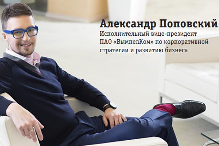 """Отрасль мобильной связи России в 2017 году """"глазами"""" «Билайна»"""