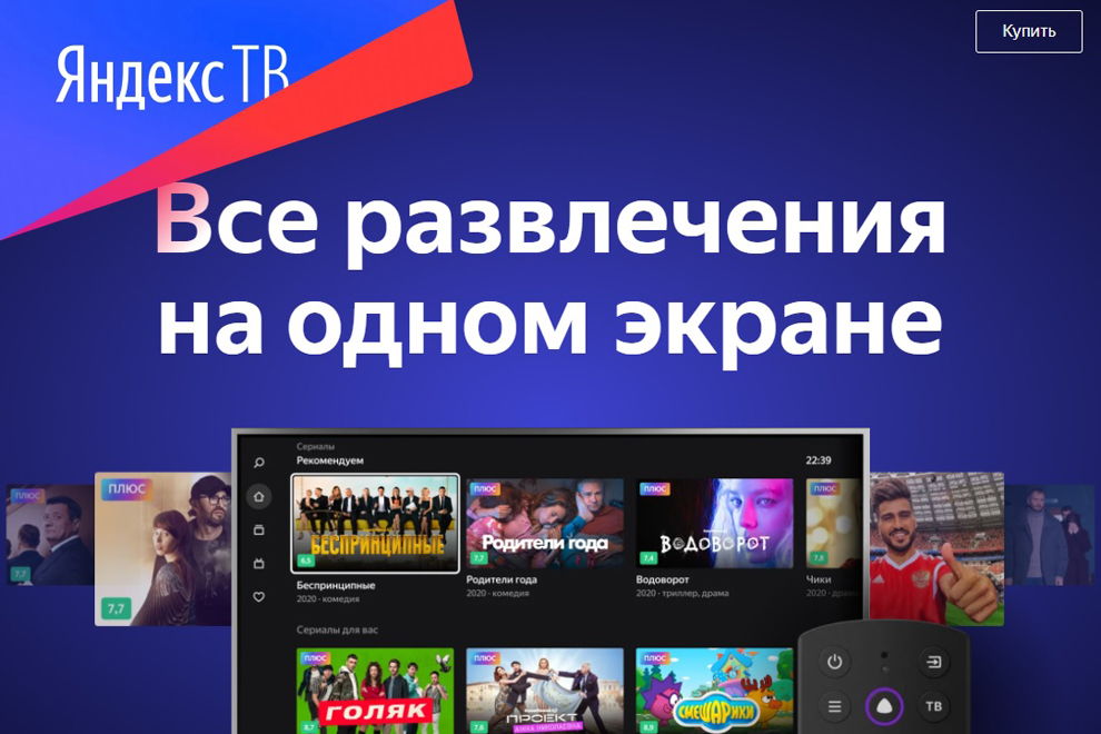 В телевизорах на платформе Яндекса поселилась Алиса