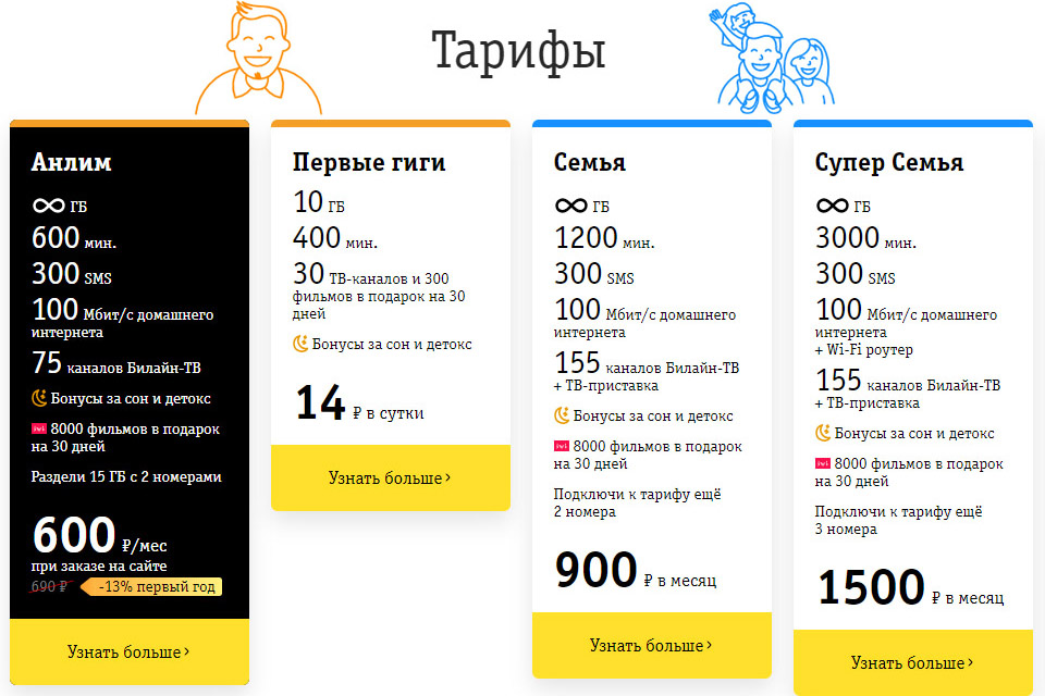 «Билайн» обновил тарифы — больше интернета и безлимитного общения