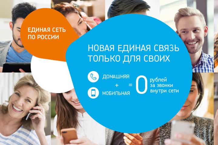«Ростелеком» запустил услуги мобильной связи в трёх регионах ЮФО
