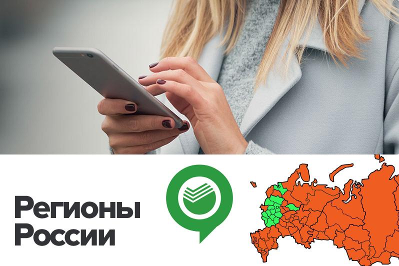 Виртуальный оператор «Сбермобайл» пошел за региональными клиентами