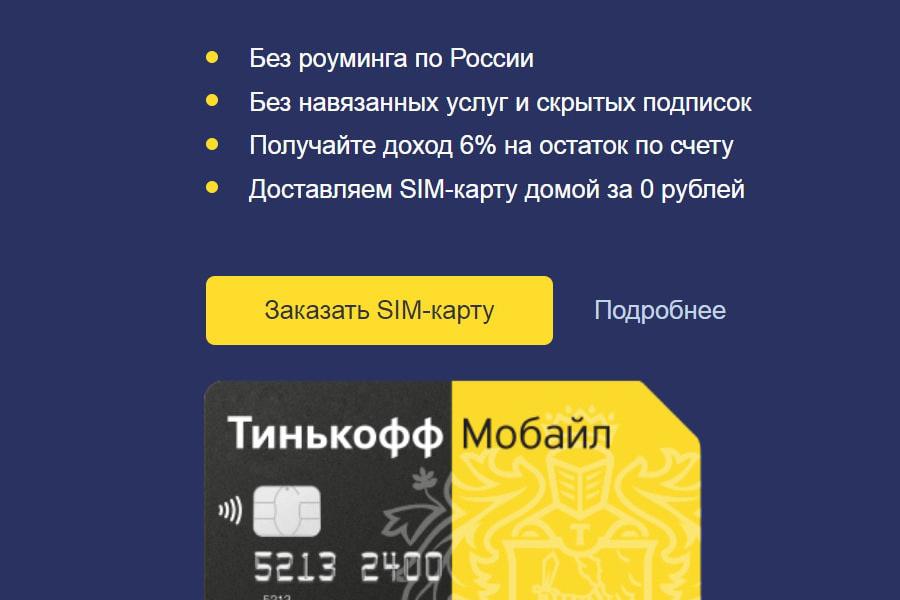 «Тинькофф Мобайл» оштрафовали за недостоверную рекламу о роуминге