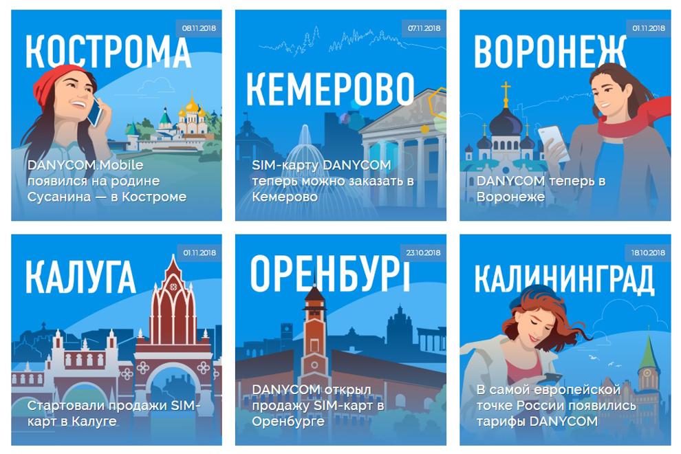 Новый виртуальный оператор DANYCOM продолжает экспансию в регионы