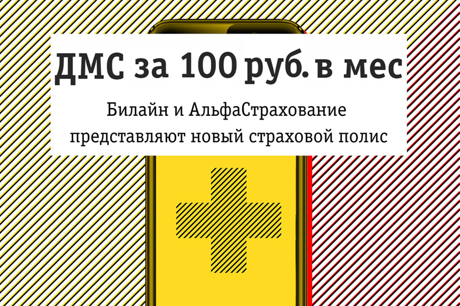 Билайн запустили ДМС для нерезидентов РФ за 100 рублей в месяц