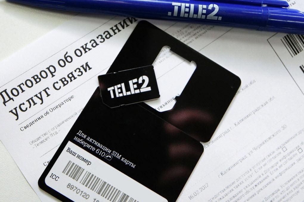 У Tele2 подорожал «Безлимит»