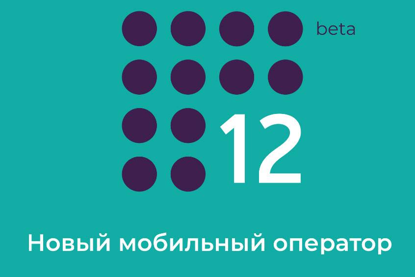 В России появился очередной виртуальный оператор связи под видом программы лояльности
