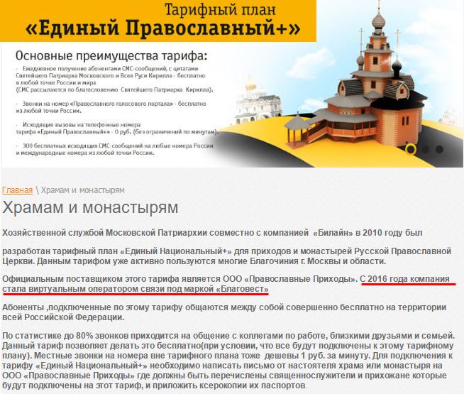 оператор Благовест ООО Православные приходы
