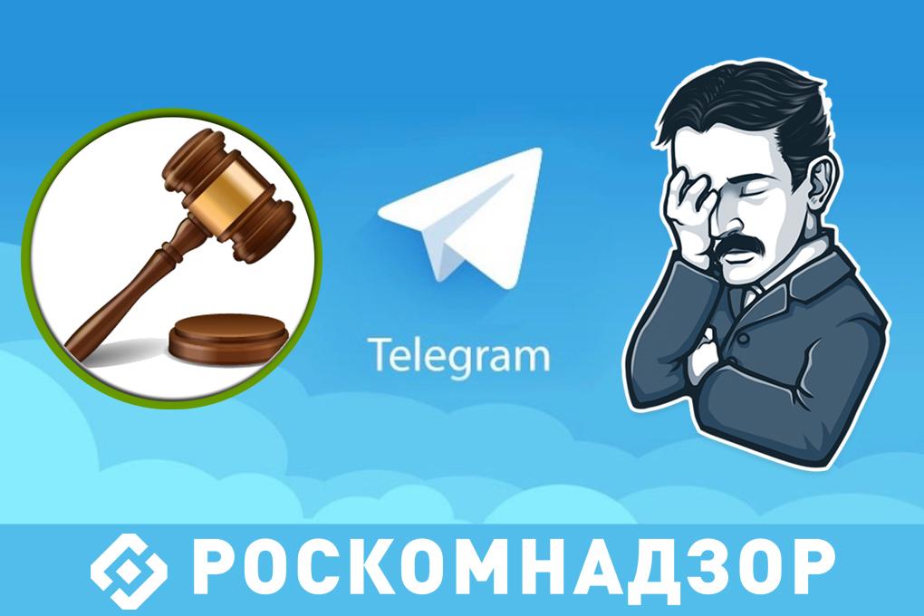Таганский суд Москвы вынес решение о блокировке Telegram в России